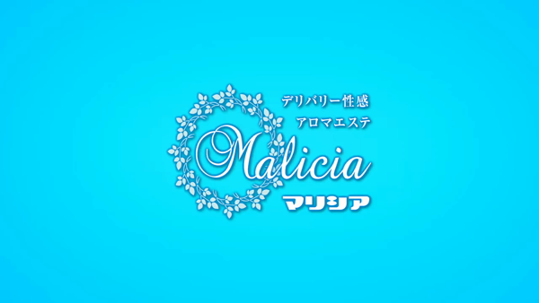 マリシアの求人動画