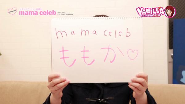 mama CELEB(ママセレブ)のバニキシャ(女の子)動画