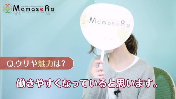 MamaseRaの求人動画