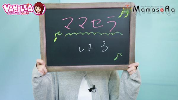 MamaseRaのバニキシャ(スタッフ)動画