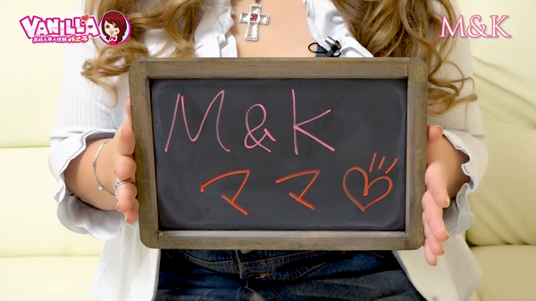 M&K(エムアンドケー)のバニキシャ(スタッフ)動画