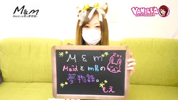 M&m Maidとm男の夢物語。に在籍する女の子のお仕事紹介動画