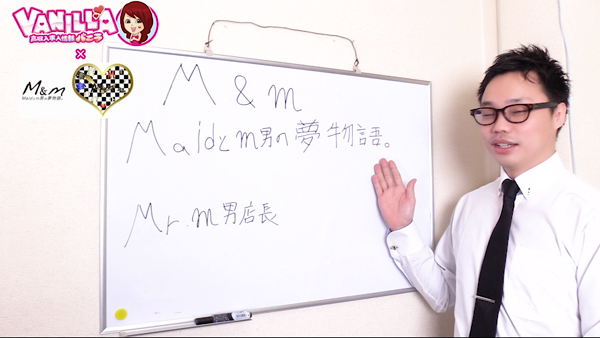 M&m Maidとm男の夢物語。のバニキシャ(スタッフ)動画
