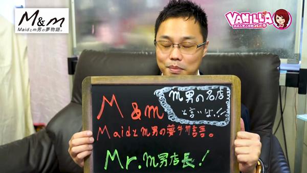 M&m Maidとm男の夢物語。のスタッフによるお仕事紹介動画