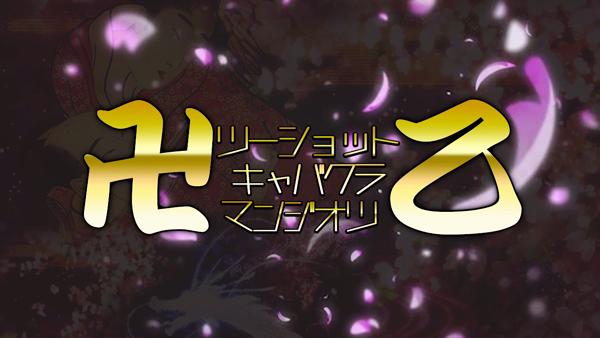 卍乙の求人動画
