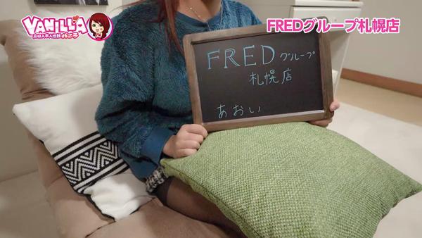 FRED(フレッド)グループ札幌店に在籍する女の子のお仕事紹介動画