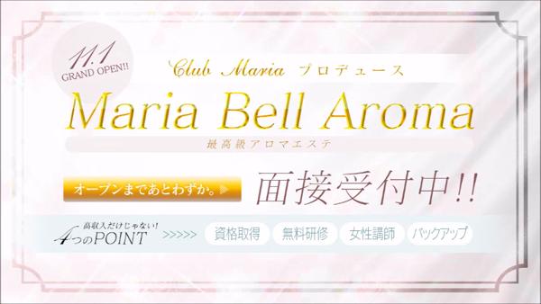Maria Belle Aroma~マリアベルアロマの求人動画
