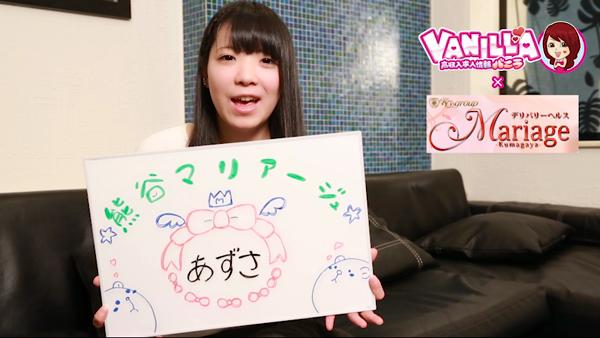 マリアージュ熊谷のバニキシャ(女の子)動画