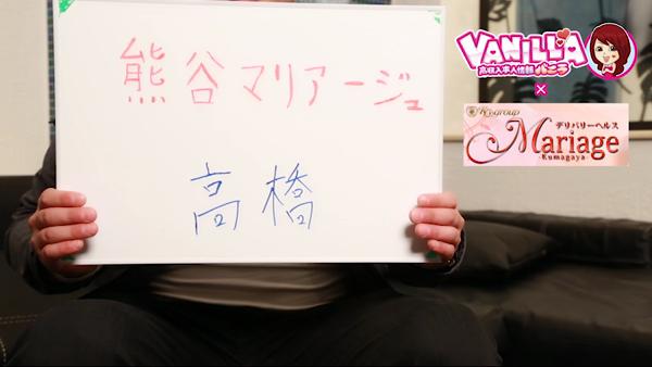 マリアージュ熊谷のバニキシャ(スタッフ)動画