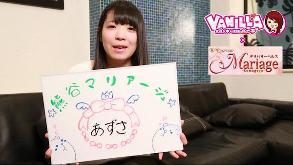 マリアージュのバニキシャ(女の子)動画
