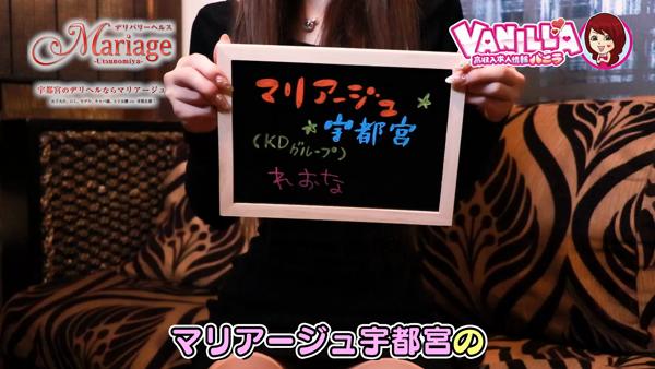 マリアージュ宇都宮(KDグループ)に在籍する女の子のお仕事紹介動画
