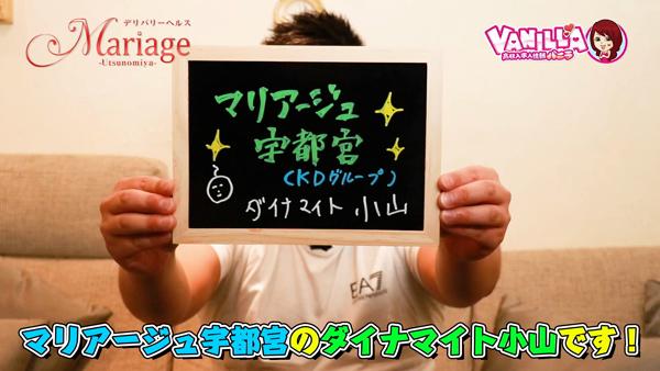マリアージュ宇都宮(KDグループ)のスタッフによるお仕事紹介動画
