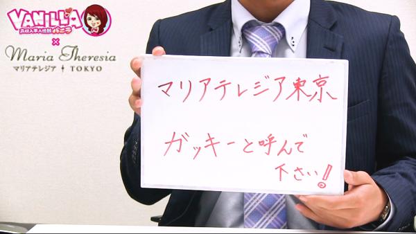 マリアテレジア東京のバニキシャ(スタッフ)動画