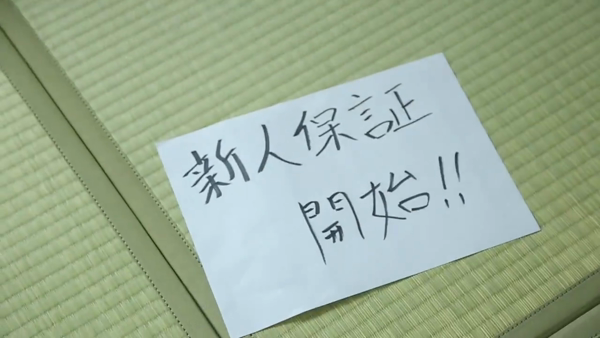 まりも治療院(札幌ハレ系)のお仕事解説動画
