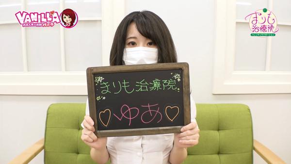 まりも治療院(札幌ハレ系)のバニキシャ(女の子)動画