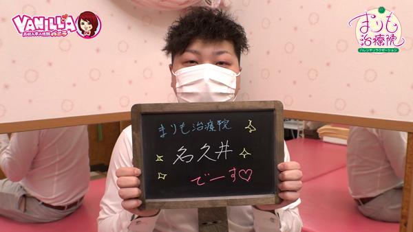 まりも治療院(札幌ハレ系)のスタッフによるお仕事紹介動画