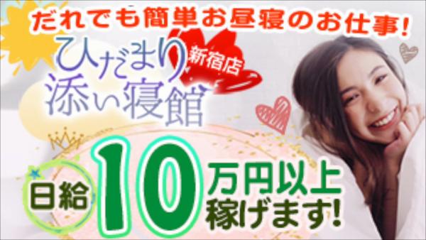 ひだまり添い寝館 新宿店のお仕事解説動画
