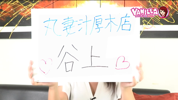 丸妻汁 厚木店に在籍する女の子のお仕事紹介動画