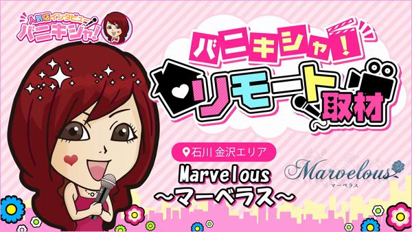 Marvelous~マーベラス~のスタッフによるお仕事紹介動画