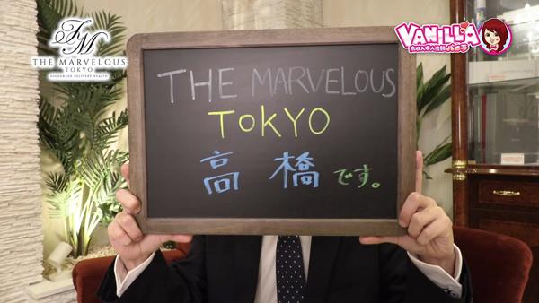 THE MARVELOUS TOKYOのバニキシャ(スタッフ)動画