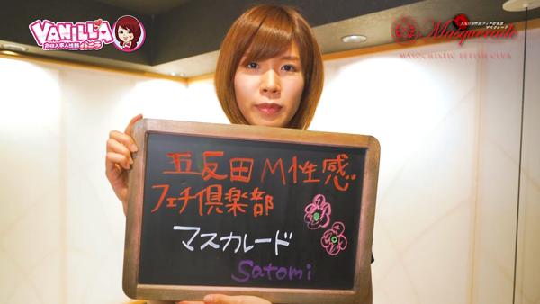 五反田M性感フェチ倶楽部マスカレードに在籍する女の子のお仕事紹介動画