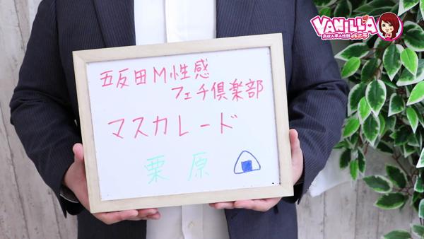五反田M性感フェチ倶楽部マスカレードのバニキシャ(スタッフ)動画