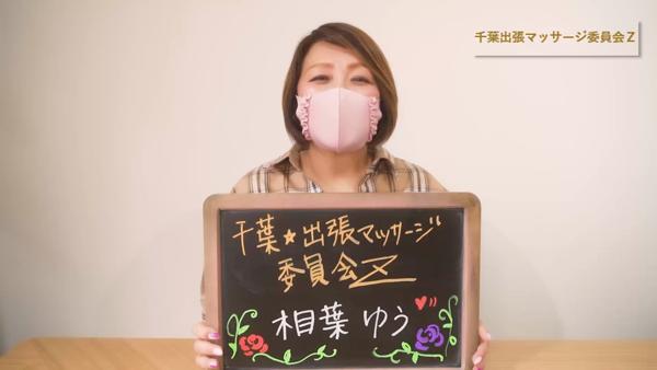 千葉★出張マッサージ委員会Zのスタッフによるお仕事紹介動画