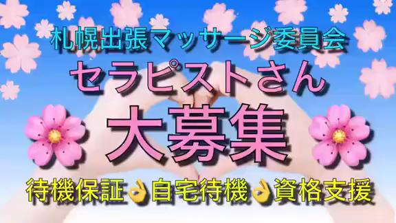 札幌★出張マッサージ委員会のお仕事解説動画