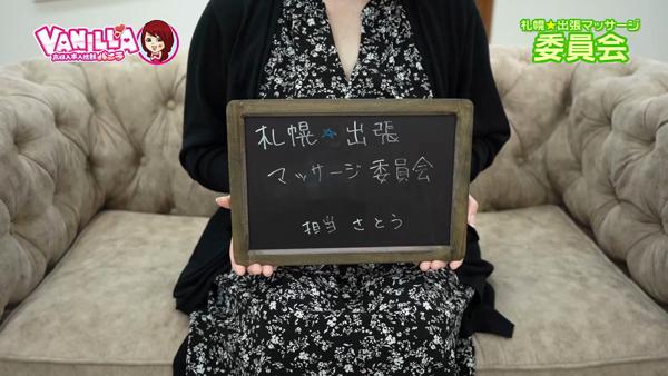 札幌★出張マッサージ委員会のスタッフによるお仕事紹介動画