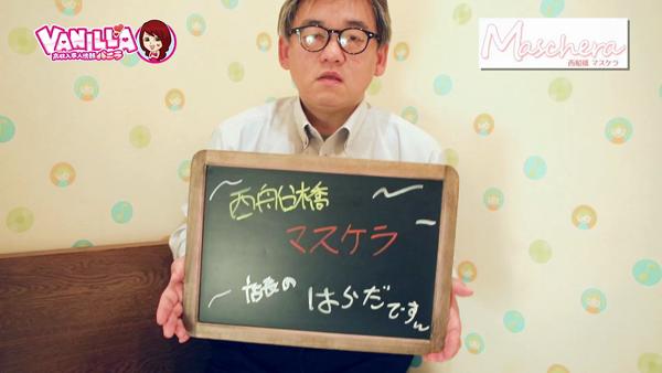 マスケラのバニキシャ(スタッフ)動画