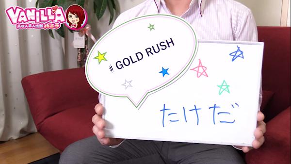 ゴールドラッシュのバニキシャ(スタッフ)動画