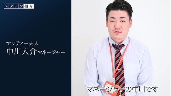 マッティー夫人(札幌ハレ系)の求人動画