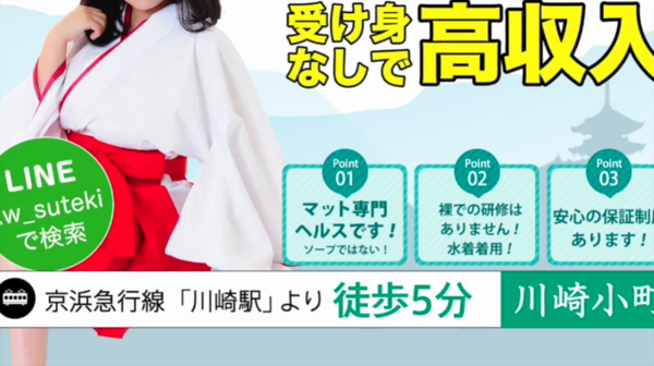 川崎小町(川崎ハレ系)のお仕事解説動画