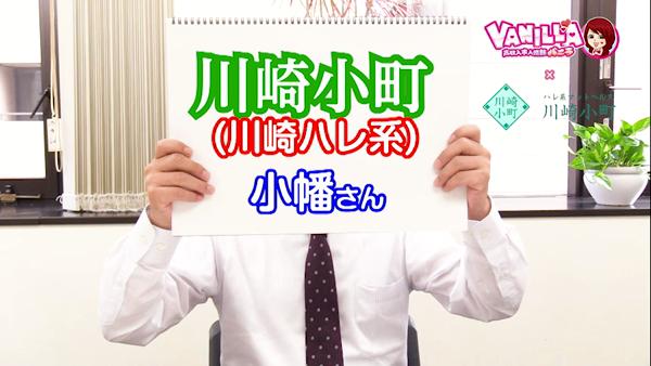 川崎小町(川崎ハレ系)のスタッフによるお仕事紹介動画