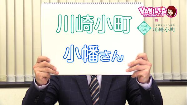 川崎小町(川崎ハレ系)のバニキシャ(スタッフ)動画