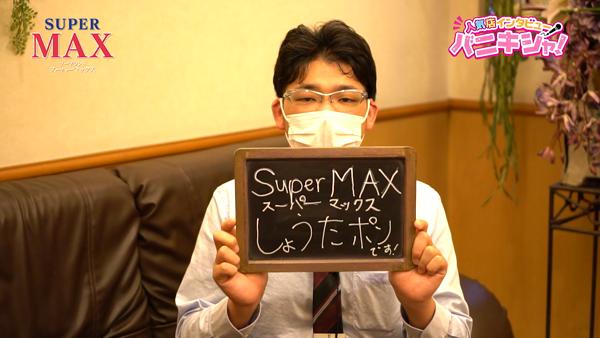 スーパーマックスのスタッフによるお仕事紹介動画