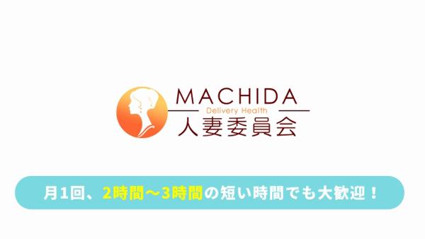 町田人妻委員会のお仕事解説動画