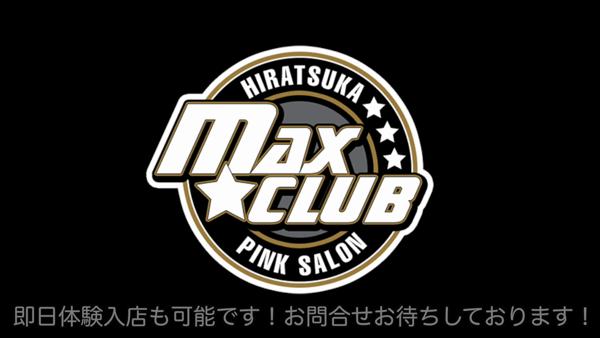 MAX☆CLUBのお仕事解説動画