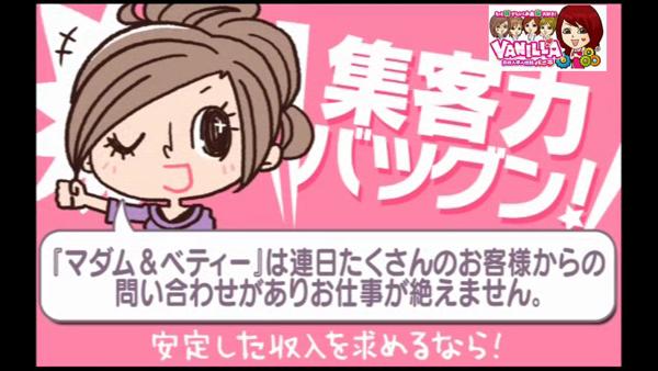 マダム&ベティーの求人動画