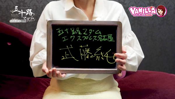 五十路マダムエクスプレス名古屋店に在籍する女の子のお仕事紹介動画
