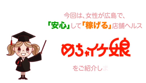 めちゃイケ娘のお仕事解説動画