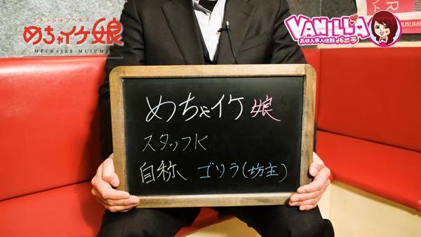 めちゃイケ娘のスタッフによるお仕事紹介動画