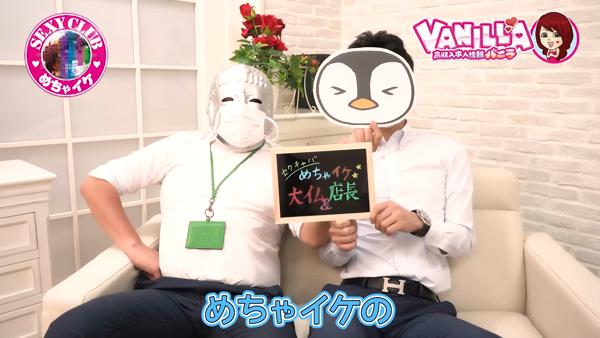 めちゃイケのお仕事解説動画