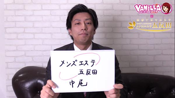 メンズエステ五反田・蒲田のバニキシャ(スタッフ)動画