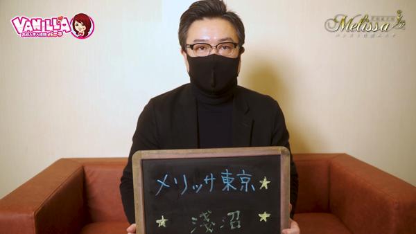 メリッサ東京 新宿店のお仕事解説動画