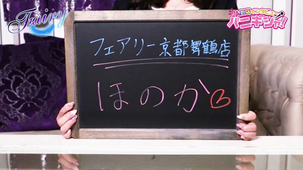 フェアリー 京都舞鶴店に在籍する女の子のお仕事紹介動画