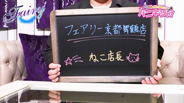 フェアリー 京都舞鶴店のスタッフによるお仕事紹介動画