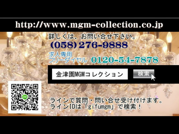MGM Collectionの求人動画