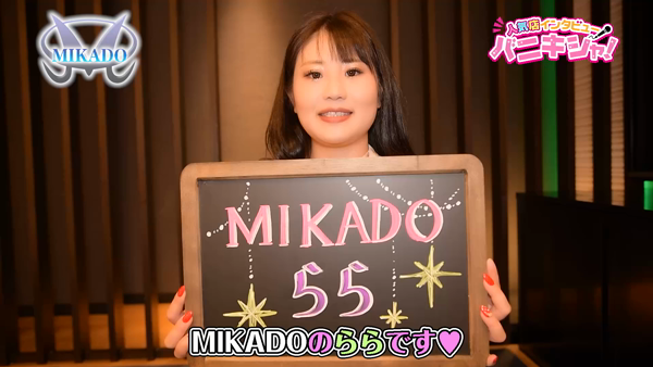 MIKADOに在籍する女の子のお仕事紹介動画