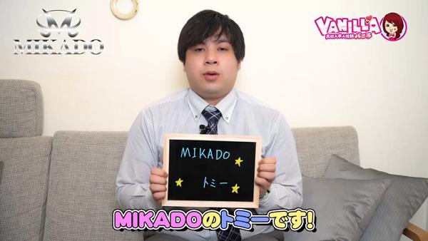 MIKADOのスタッフによるお仕事紹介動画
